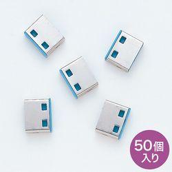 【P5S】サンワサプライ SL-46-BL用取付け部品(50個入り) ブルー SL-46BLOP-50(SL-46BLOP-50) メーカー在庫品