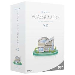 ピーシーエー PCA公益法人会計V.12 with SQL 15クライアント(対応OS:その他)(PKOUW15C12) メーカー在庫品