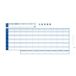 オービックビジネスコンサルタント 支給明細書(09-SP6001) メーカー在庫品