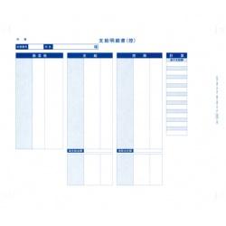 オービックビジネスコンサルタント 袋とじ支給明細書(内訳項目付)(09-SP6058) メーカー在庫品