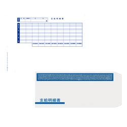 オービックビジネスコンサルタント 支給明細書パックシール付(09-SPKWP-1S) メーカー在庫品