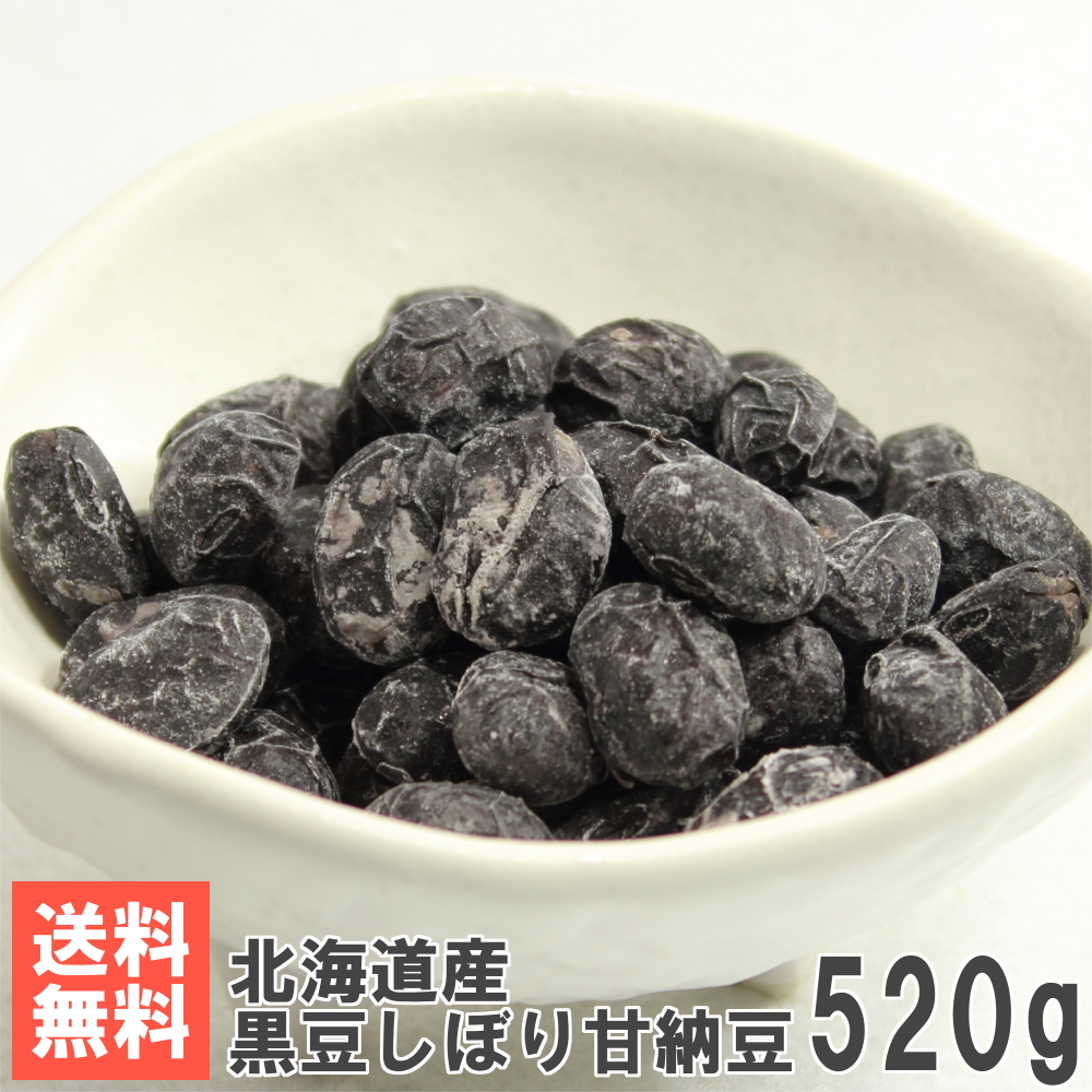 北海道産黒豆しぼり甘納豆130g×4 おためしメール便 北海道産黒い恋人使用 甘さ控えめ黒豆しぼり