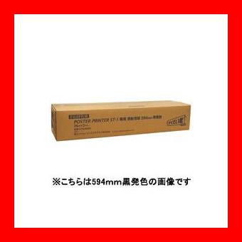 富士フィルム ST-1熱転写紙白地青字594X26M2本STR594B