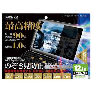 KOKUYO コクヨ OAフィルター(のぞき見防止タイプ)(ハイグレードタイプ) EVF-HLPR12WN