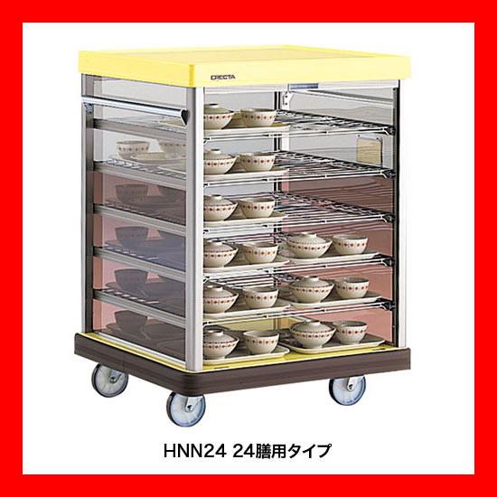 《 エレクター 》 常温配膳車 HNN24 24膳用ノーマルタイプ