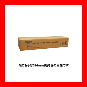 《富士フィルム》 ST-1熱転写紙 白地赤字915X26M2本STR915R