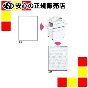 【キャッシュレス5%還元】《 寿堂 》 コピー偽造防止用紙 A3 1097 100枚*5冊