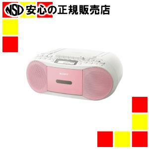 【キャッシュレス5%還元】《 ソニー 》 CDラジカセ CFD-S70 ピンク