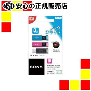 【キャッシュレス5%還元】《 ソニー 》 USBメモリ 16GB 3色パック USM16GU 3C