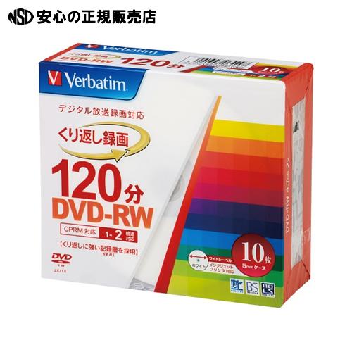 買い物 デポー ≪ 三菱ケミカルメディア ≫DVDRW10枚VHW12NP10V1