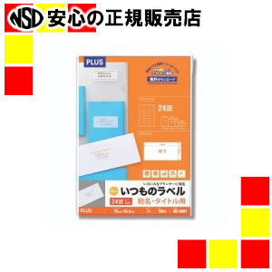 送料無料 プラス いつものラベル 店 24面余白有 ME-506T 5☆大好評 100枚