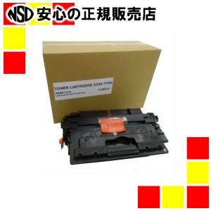 【キャッシュレス5%還元】ノーブランド 汎用トナーカートリッジ CRG-533H