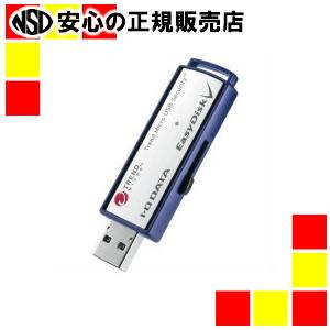 【キャッシュレス5%還元】I.Oデータ機器 セキュリティUSBメモリー 8GB ED-V4/8G