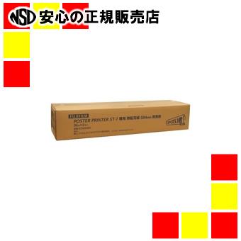 《富士フィルム》 ST-1熱転写紙 白地黒字594X26M2本STR594BK