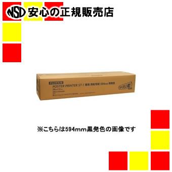【キャッシュレス5%還元】《富士フィルム》 ST-1熱転写紙 白地青字594X26M2本STR594B