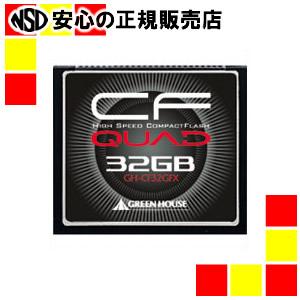 【キャッシュレス5%還元】グリーンハウス コンパクトフラッシュGH-CF32GFX