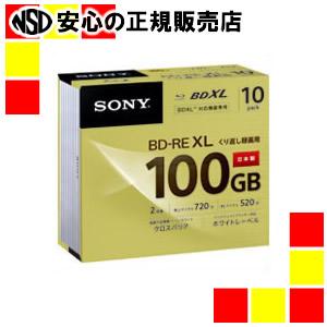 【キャッシュレス5%還元】SONY BDメディアRE3層 10枚 10BNE3VCPS2