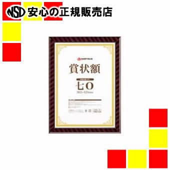 《スマートバリュー》 賞状額(金ラック)七0(A3小)10枚B686J-70-10