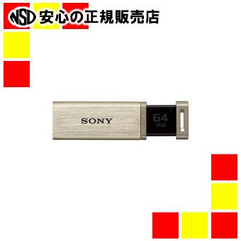 《SONY》 USBメモリー64GB ゴールドUSM64GQX N