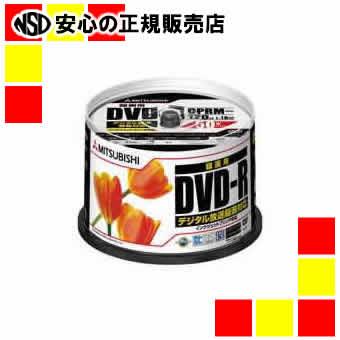 【キャッシュレス5%還元】《三菱化学メディア》 録画DVDR50枚VHR12JPP50 50枚*5P