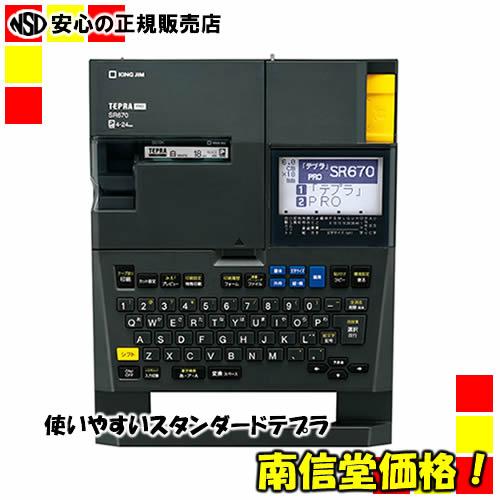 《キングジム》 ラベルライター テプラPRO 本体 SR670