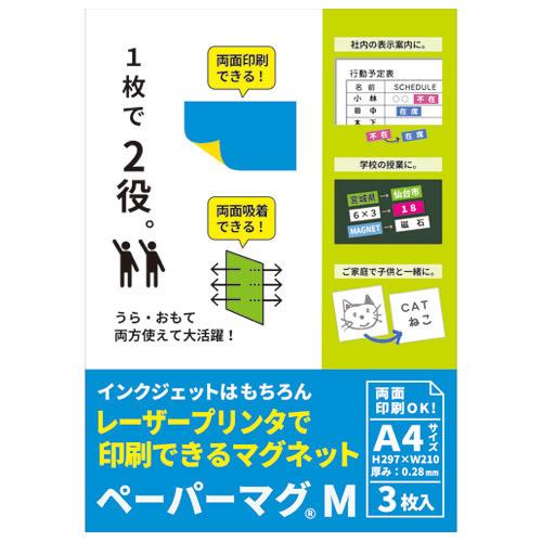【キャッシュレス5%還元】《ニチレイマグネット》 ペーパーマグ MPM-210297 5冊