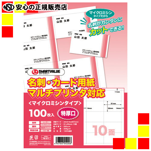 【キャッシュレス5%還元】《スマートバリュー》 名刺カードマイクロ 特厚100枚5冊 A080J-5