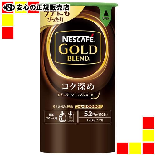 【キャッシュレス5%還元】《ネスレ》 ゴールドブレンド エコシス105g×12本