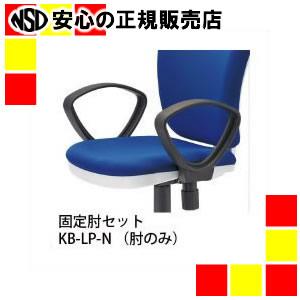 【キャッシュレス5%還元】《プラス》 ZCループ肘セット KB-LP-N