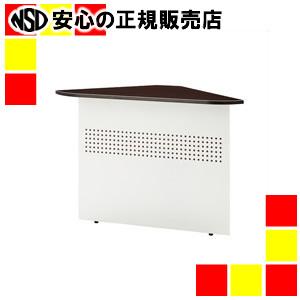 【キャッシュレス5%還元】《スマイル》 ローコーナー 天板・幕板セット SMC743913