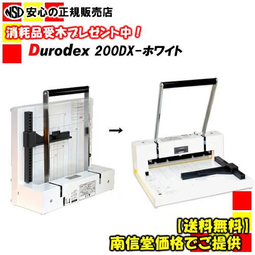 人気の「白」今なら消耗品「受木」プレゼント!《送料無料》折りたたみ収納可能な自炊裁断機! デューロデックス スタックカッター 200DX 白