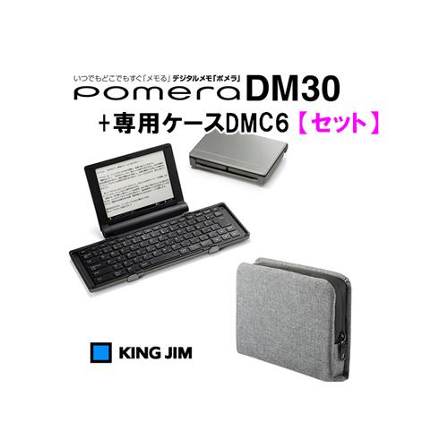 《専用ケースセット販売》《最安値》KINGJIM(キングジム) デジタルメモ POMERA(ポメラ) 本体DM30+専用ケースDMC6