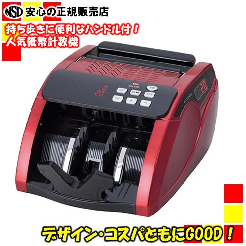 【キャッシュレス5%還元】Daito(ダイト) 外国紙幣計数可能 スタイリッシュデザインとコスパを両立 紙幣計数機 DN-550《送料無料》