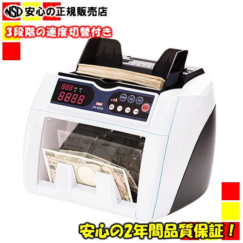 【キャッシュレス5%還元】《送料無料》ダイト(Daito)小型紙幣計数機 DN-600A(DN600の後継品です)