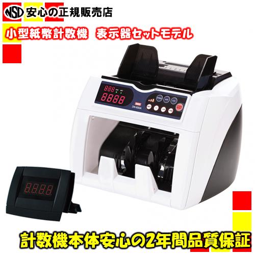 【キャッシュレス5%還元】《送料無料》ダイト(Daito) ダイト(Daito)小型紙幣計数機 DN-600A(DN600の後継品) 表示器付きモデル
