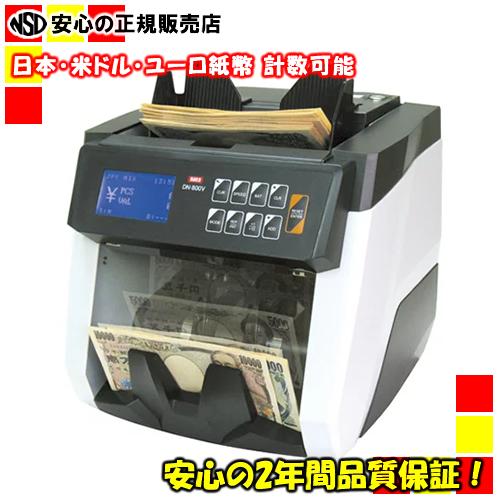 《送料無料》ダイト(Daito) 混合金種紙幣計数機 海外紙幣対応 DN-800V【smtb-f】