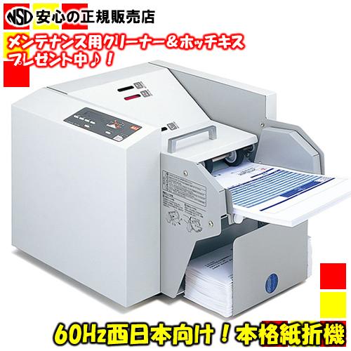 《送料無料》☆今だけプレゼント付き☆マックス株式会社(MAX) 自動紙折り機(紙折機) EPF-200/EF90015 60Hzモデル(60ヘルツ 西日本向け)