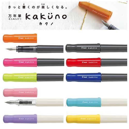 はじめての万年筆が、愛着のあるペンになる♪ 【送料無料】《2014年 上半期 ヒット商品番付》パイロット(PILOT)  万年筆 カクノ(kakuno) FKA-1SR 各色・各ペン先