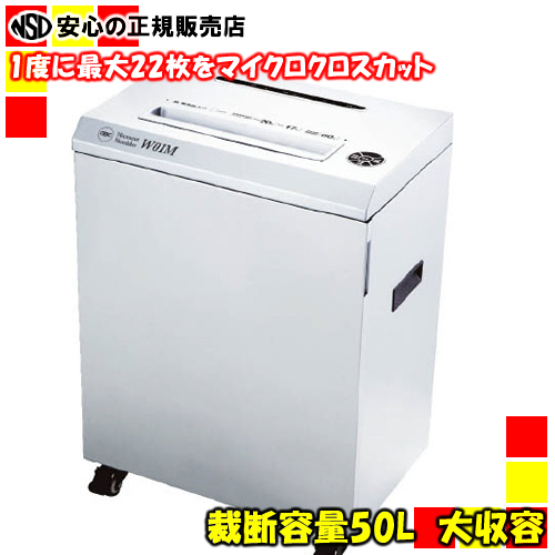 【キャッシュレス5%還元】《送料無料》GBC(アコ・ブランズ・ジャパン) マイクロカットシュレッダー GSHW01M-S《マイナンバー》