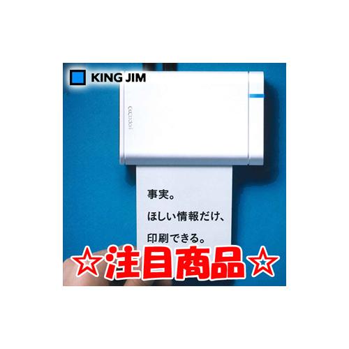 《新商品》 KINGJIM(キングジム) 必要部分をすぐにプリント 切り取り手間いらず 「ココドリ」CC10