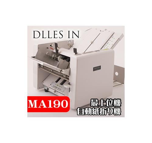 【キャッシュレス5%還元】《送料無料》DLLES IN(ドレスイン) 紙折り機 Oruman MA190 (旧シルバー精工MA40,150の最上位機)