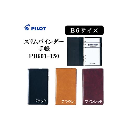 PB601-150 (各色 ブラック/ブラウン/ワインレッド) バインダー手帳 B6 《送料無料》 パイロット スリムバインダー手帳 (PILOT)