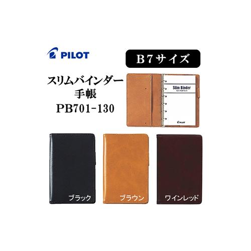 プレゼントや記念品にも最適 《送料無料》パイロット ファッション通販 PILOT バインダー手帳 B7 スリムバインダー手帳 人気ブランド多数対象 ブラック 各色 ワインレッド PB701-130 ブラウン