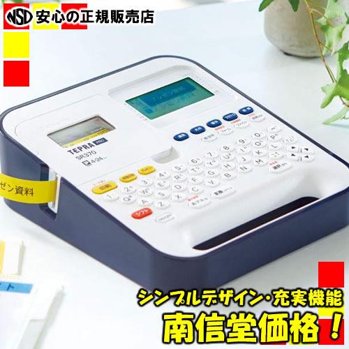 テプラPRO本体 SR370 KINGJIM(キングジム)TEPRA PRO 対応テープ:4~24mm(オートカッター機能付)《快適なラベル作りをサポート「テプラ」》