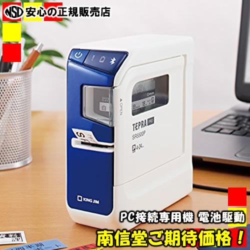 KINGJIM(キングジム) ラベルライター テプラPRO 本体 SR5500P
