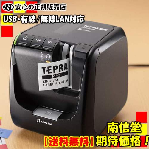 KINGJIM(キングジム) ラベルライター テプラPRO SR5900P