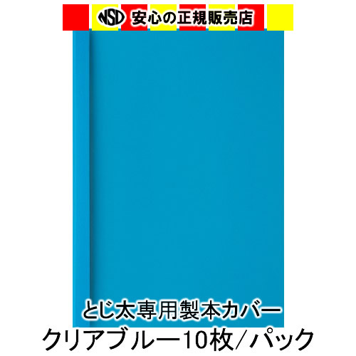大人気のとじ太くんカバーにカラーが登場 とじ太くん専用 チープ 上等 クリアカラーカバー ブルー 表紙カバー A4 背巾1.5mm