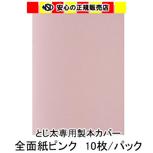 種類も豊富な全面紙タイプ とじ太くん専用 全面紙カバー ピンク 最新アイテム B5タテとじ 背巾9mm トレンド 表紙カバー