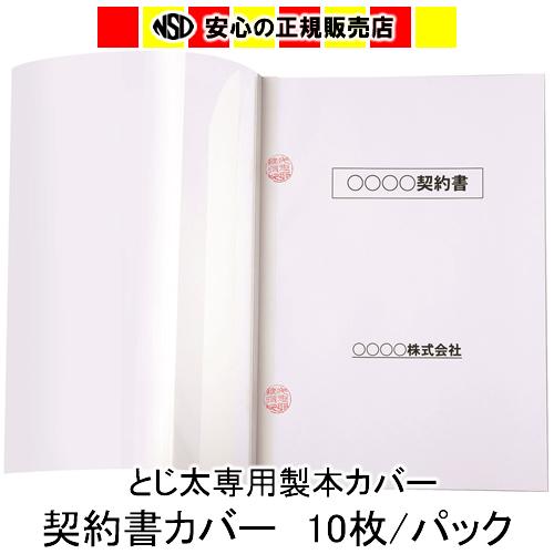 【キャッシュレス5%還元】とじ太くん専用カバー 割印シール付 契約書カバーA4 タテとじ 6mm