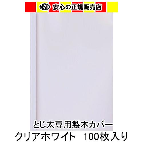 《背幅30mm 100冊セット》とじ太くん専用カバー クリアーホワイトA4タテとじ 100冊入り《まとめ割》